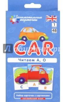 Английский язык. Машина (Car). Читаем А, О. 1 уровень. Набор карточек с картинками