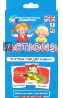 Английский язык. Действия (Actions). Читаем предложения. Уровень 6. Набор карточек