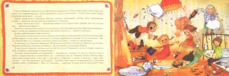Иллюстрация 1 из 34 для Сказки о великих сражениях, ябедах и жадинах - Мария Кутовая | Лабиринт - книги. Источник: Лабиринт