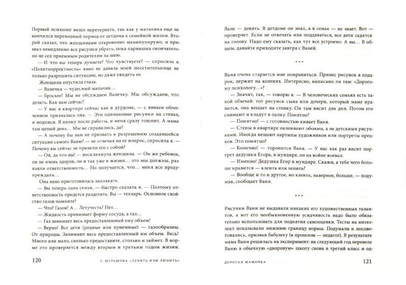 Иллюстрация 1 из 2 для Лечить или любить? - Екатерина Мурашова | Лабиринт - книги. Источник: Лабиринт