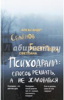 Психодрама. Способ решать, а не жаловатьсяКлассическая и профессиональная психология<br>Эта книга о психологии, об одном из интереснейших направлений практической психологии - психодраме, которая органично соединяет философию, психологию, социологию, театральное искусство, медицину. <br>В настоящее время литература, связанная с психологией, либо слишком специализированная, либо очень упрошенная, либо с налетом мистики. Знакомясь с этой книгой, вы сможете обойти эти подводные камни. <br>Книга создает образ обучения одному из направлений психологии - психодраме. В ней сочетаются теория, практика и дискуссия, давая возможность посмотреть на психодраму в объеме. Книга достаточно большая, но пусть это вас не пугает: читать ее можно с любого раздела, находя важное на данный момент, с ней можно жить. Она будет интересна как неспециалистам - читателям, увлеченным психологией, так и специалистам - психологам, психодраматистам, в том числе обучающимся психодраме и групповым методам психотерапии.<br>