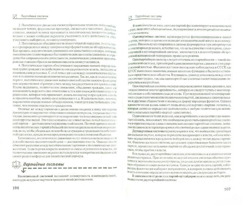Иллюстрация 1 из 4 для Сдаем обществознание. Для среднего профессионального образования - Касьянов, Волкова   Лабиринт - книги. Источник: Лабиринт