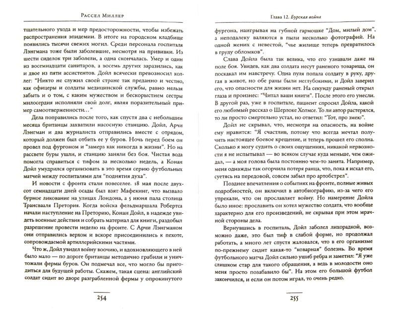 Иллюстрация 1 из 13 для Приключения Конан Дойла - Рассел Миллер   Лабиринт - книги. Источник: Лабиринт