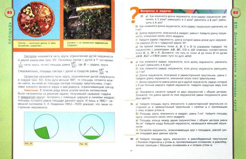 Иллюстрация 1 из 11 для Геометрия. 9 класс. Учебник. ФГОС - Бутузов, Кадомцев, Прасолов   Лабиринт - книги. Источник: Лабиринт