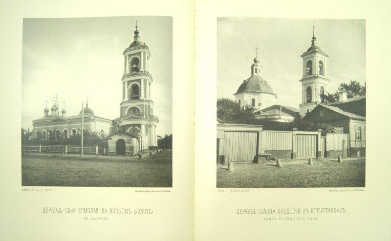 Иллюстрация 1 из 3 для Москва. Соборы, монастыри и церкви - Николай Найденов | Лабиринт - книги. Источник: Лабиринт