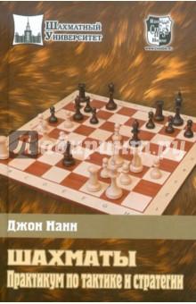 Нанн Джон Шахматы. Практикум по тактике и стратегии