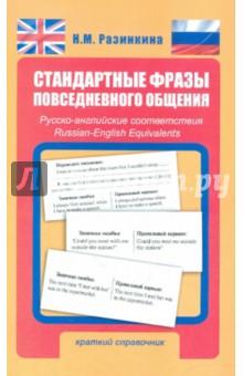 Русско-английские соответствия.