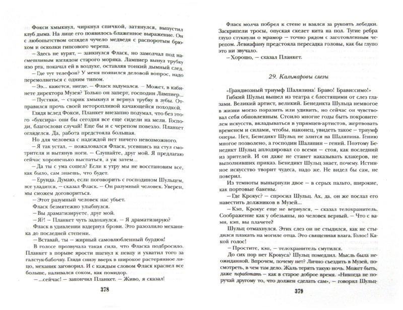 Иллюстрация 1 из 12 для Кетополис. Книга 1. Киты и броненосцы - Грей Грин | Лабиринт - книги. Источник: Лабиринт