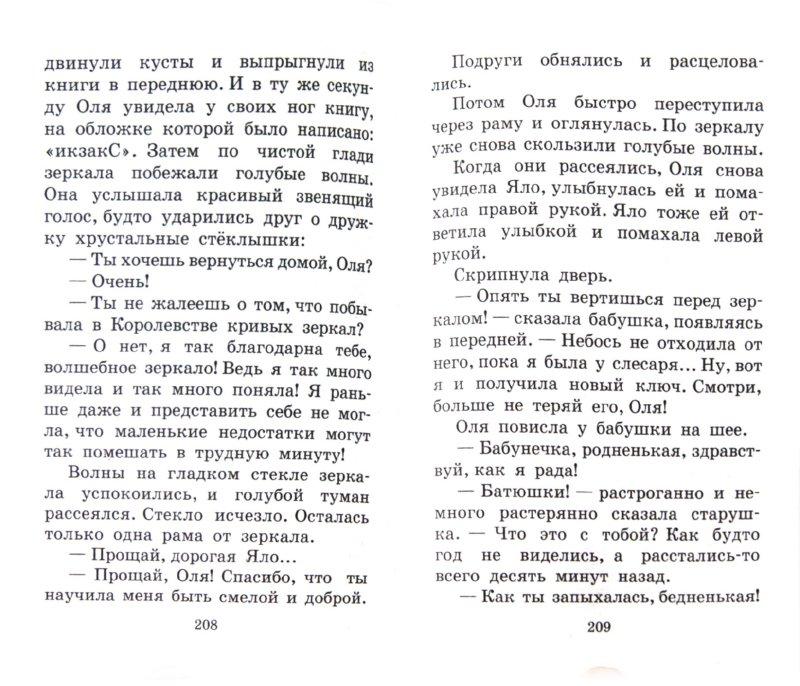 Иллюстрация 1 из 13 для Королевство кривых зеркал. В Тридевятом царстве - Виталий Губарев | Лабиринт - книги. Источник: Лабиринт