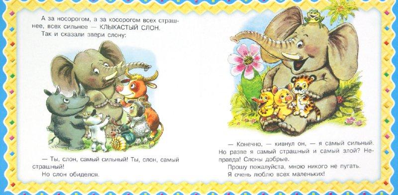 Иллюстрация 1 из 12 для Маленькие сказочки - Бианки, Чуковский, Цыферов | Лабиринт - книги. Источник: Лабиринт