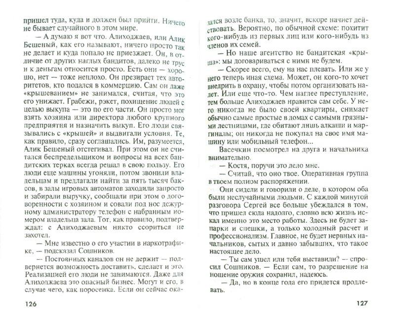Иллюстрация 1 из 6 для Желать невозможного - Екатерина Островская | Лабиринт - книги. Источник: Лабиринт