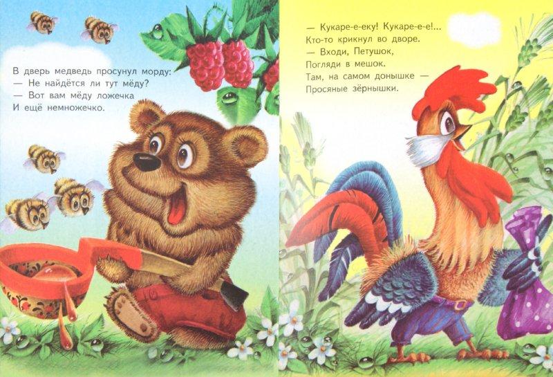 Иллюстрация 1 из 6 для Добрый мышонок | Лабиринт - книги. Источник: Лабиринт