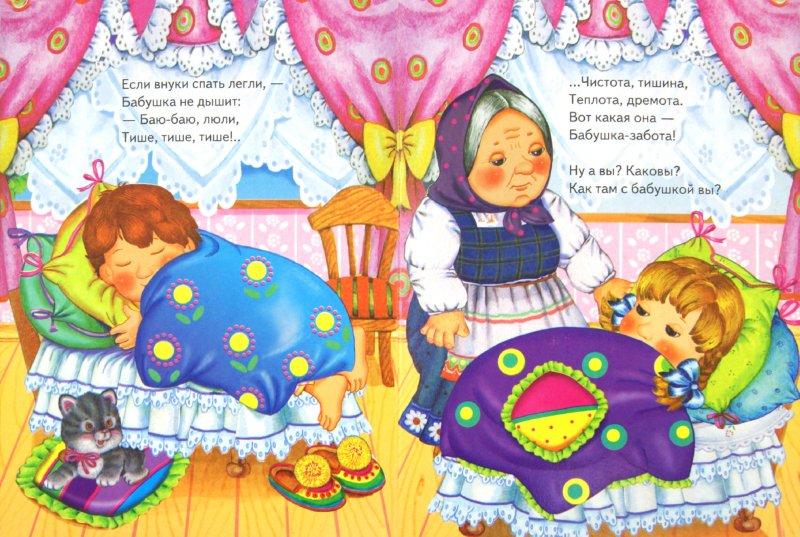 Иллюстрация 1 из 20 для Мамин день   Лабиринт - книги. Источник: Лабиринт