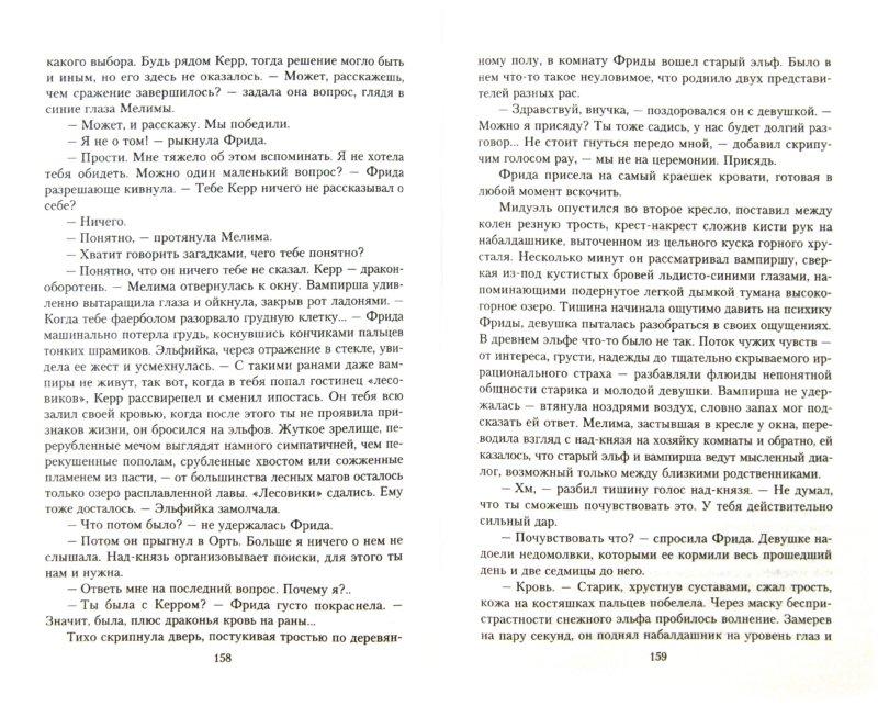 Иллюстрация 1 из 6 для Жестокая сказка - Александр Сапегин | Лабиринт - книги. Источник: Лабиринт