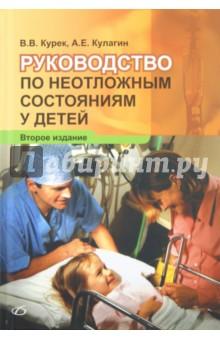 Руководство по неотложным состояниям у детейПедиатрия<br>В книге представлены этиология, патогенез и современные подходы к диагностике и лечению неотложных состояний у детей. Наряду с детальным изложением особенностей ведения пациентов в стационаре, большое внимание уделено тем лечебным мероприятиям, которые должны быть выполнены на догоспитальном этапе.<br>Книга рассчитана на анестезиологов-реаниматологов, врачей-педиатров, врачей скорой медицинской помощи, врачей-стажеров и других специалистов, занимающихся оказанием неотложной помощи при угрожающих состояниях у детей.<br>2-е издание.<br>