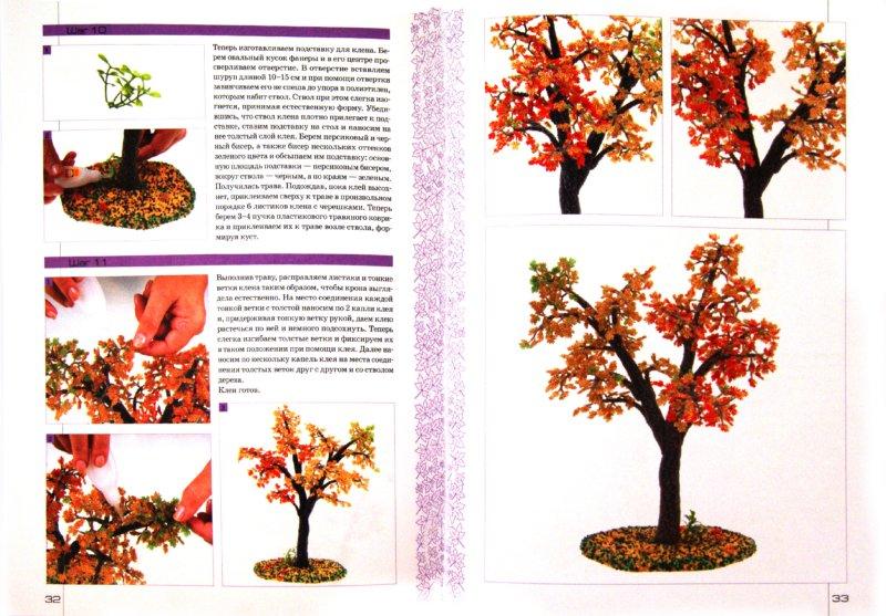Иллюстрация 1 из 11 для Деревья из бисера - Елена Вирко   Лабиринт - книги. Источник: Лабиринт