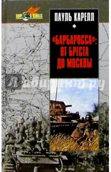 Барбаросса : от Бреста до Москвы
