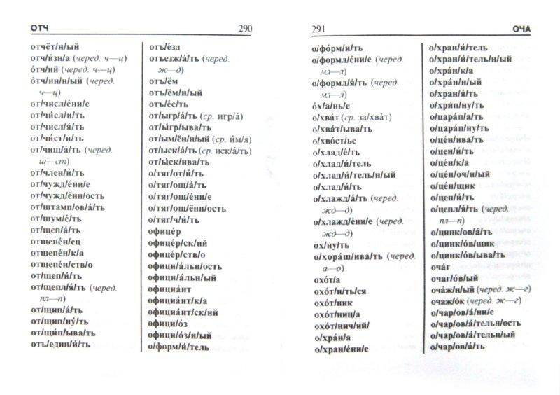 Иллюстрация 1 из 17 для Школьный словообразовательный словарь   Лабиринт - книги. Источник: Лабиринт