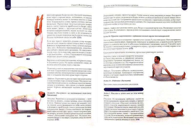 Иллюстрация 1 из 4 для Йога. Большая книга лучших асан (+СD) - Андрей Липень | Лабиринт - книги. Источник: Лабиринт
