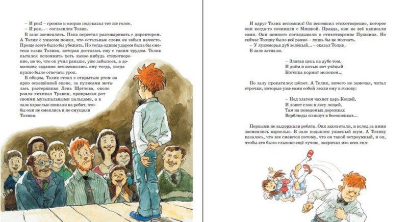 Иллюстрация 1 из 40 для Шел по городу волшебник - Юрий Томин   Лабиринт - книги. Источник: Лабиринт