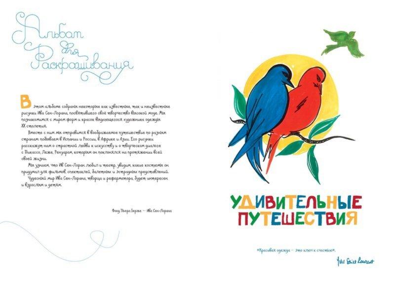 Иллюстрация 1 из 3 для Высокая мода для дочек и мам. Альбом для раскрашивания - Ив Сен-Лоран | Лабиринт - книги. Источник: Лабиринт