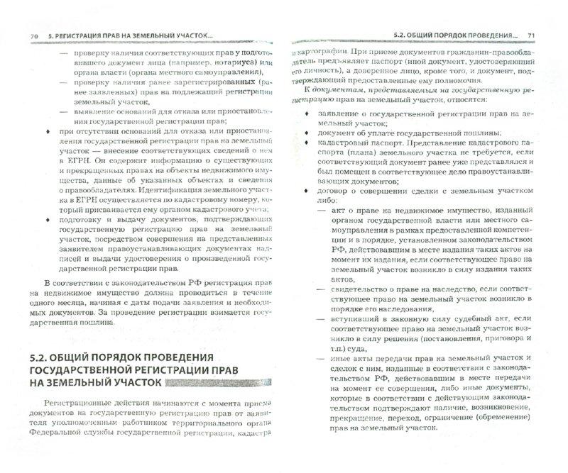 Иллюстрация 1 из 13 для Всё об оформлении прав на землю - Михаил Рогожин | Лабиринт - книги. Источник: Лабиринт