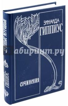 Собрание сочинений в 15 томах. Том 4. Лунные муравьи