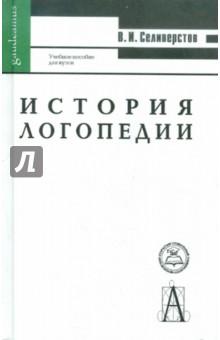 История логопедии. Медико-педагогические основы