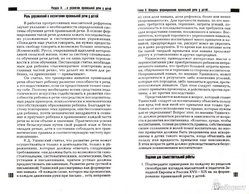 Иллюстрация 1 из 2 для История логопедии. Медико-педагогические основы - Владимир Селиверстов   Лабиринт - книги. Источник: Лабиринт