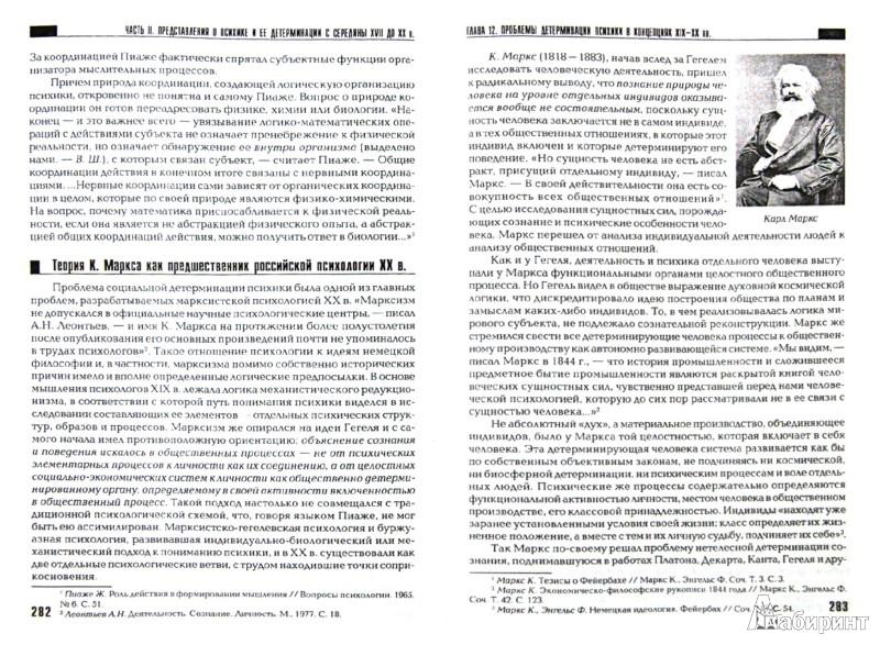 Иллюстрация 1 из 14 для История психологии. Психология души. Учебник для вузов - Виталий Шабельников | Лабиринт - книги. Источник: Лабиринт