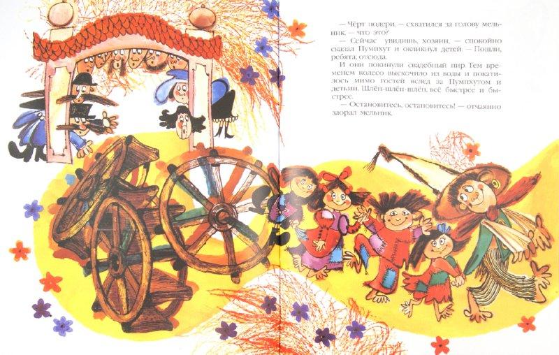 Иллюстрация 1 из 43 для Волшебник Пумпхут и нищие дети - Отфрид Пройслер | Лабиринт - книги. Источник: Лабиринт