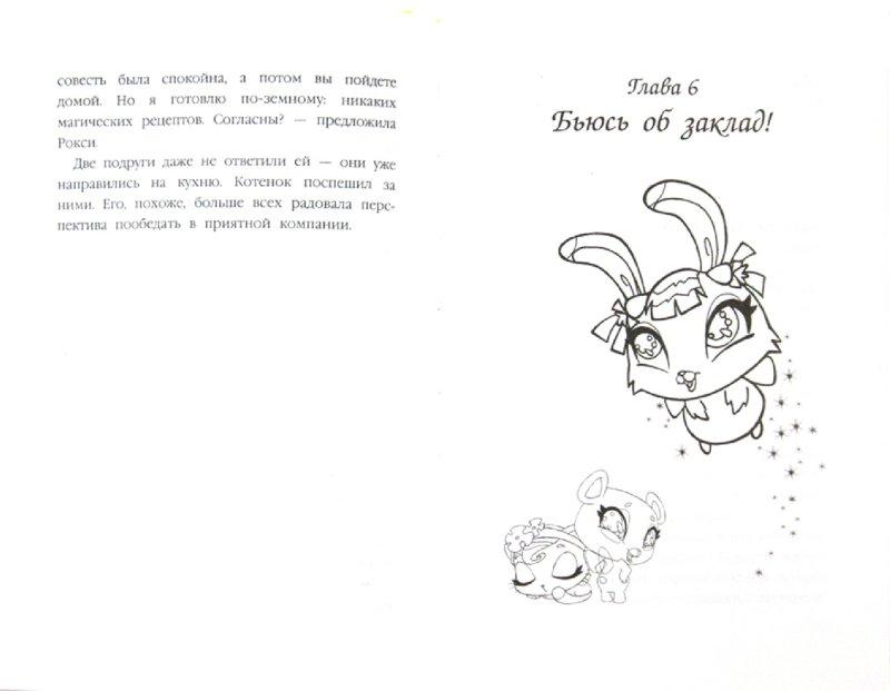 Иллюстрация 1 из 14 для Зачарованные бездны. Клуб Winx - Габриэлла Сантини | Лабиринт - книги. Источник: Лабиринт