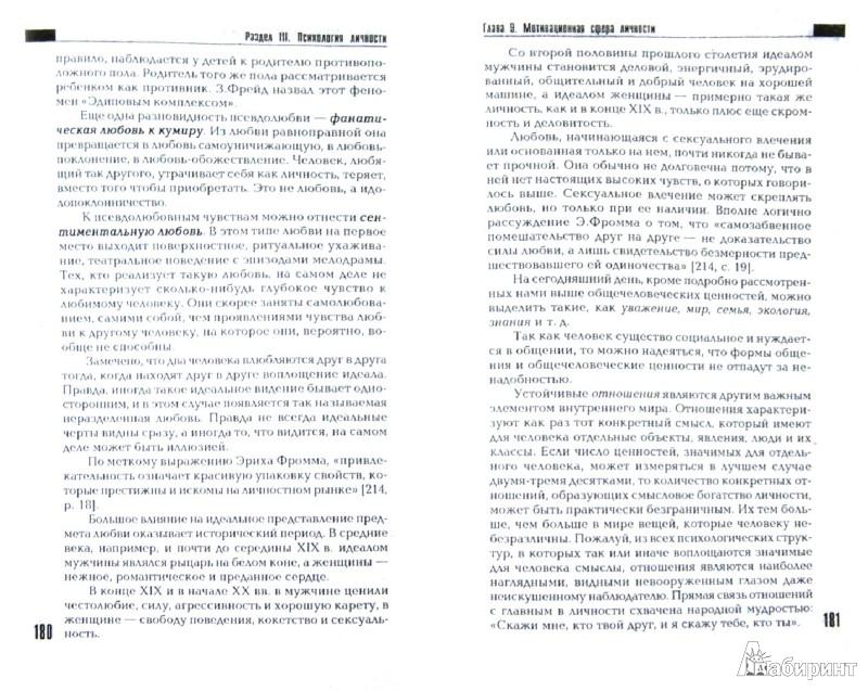 Иллюстрация 1 из 7 для Основы психологии. Учебник для вузов - Александр Морозов | Лабиринт - книги. Источник: Лабиринт