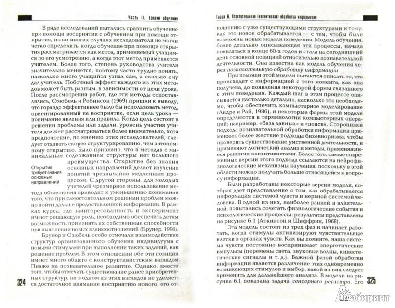 Иллюстрация 1 из 12 для Педагогическая психология: принципы обучения - Роберт Хон | Лабиринт - книги. Источник: Лабиринт
