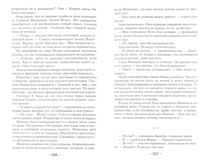 Иллюстрация 1 из 16 для Дневник сорной травы - Наталья Солнцева | Лабиринт - книги. Источник: Лабиринт