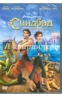Синбад. Легенда семи морей (DVD) Новый диск