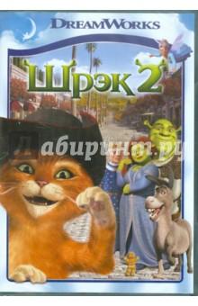 Шрэк 2 (DVD)