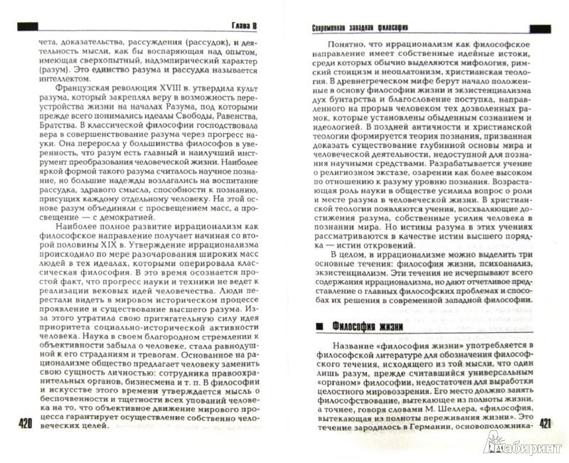 Иллюстрация 1 из 4 для История западноевропейской философии - Любутин, Саранчин | Лабиринт - книги. Источник: Лабиринт