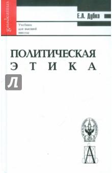 Политическая этика: Учебник для вузов