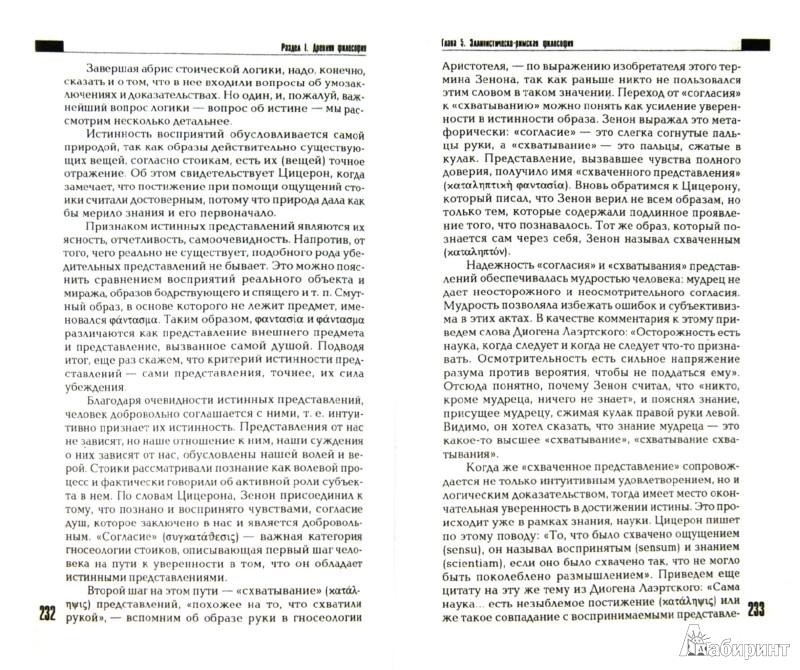 Иллюстрация 1 из 6 для Философия Древнего мира и Средних веков - Витольд Звиревич | Лабиринт - книги. Источник: Лабиринт