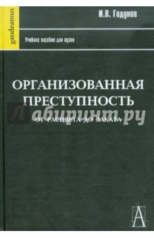 Организованная преступность от расцвета до заката: Учебное пособие для вузов