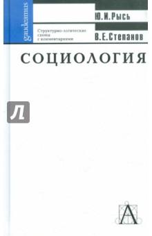 Социология: структурно-логические схемы с комментариями