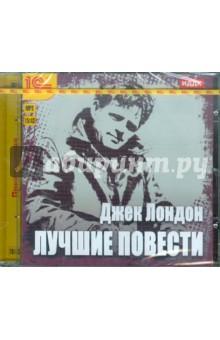 Лучшие повести (CDmp3) 1С
