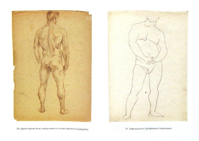 Иллюстрация 1 из 13 для Наброски и зарисовки - Юрий Новоселов   Лабиринт - книги. Источник: Лабиринт