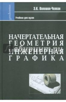 Начертательная геометрия. Инженерная графика: Учебник для химико-технологич. специальностей вузов