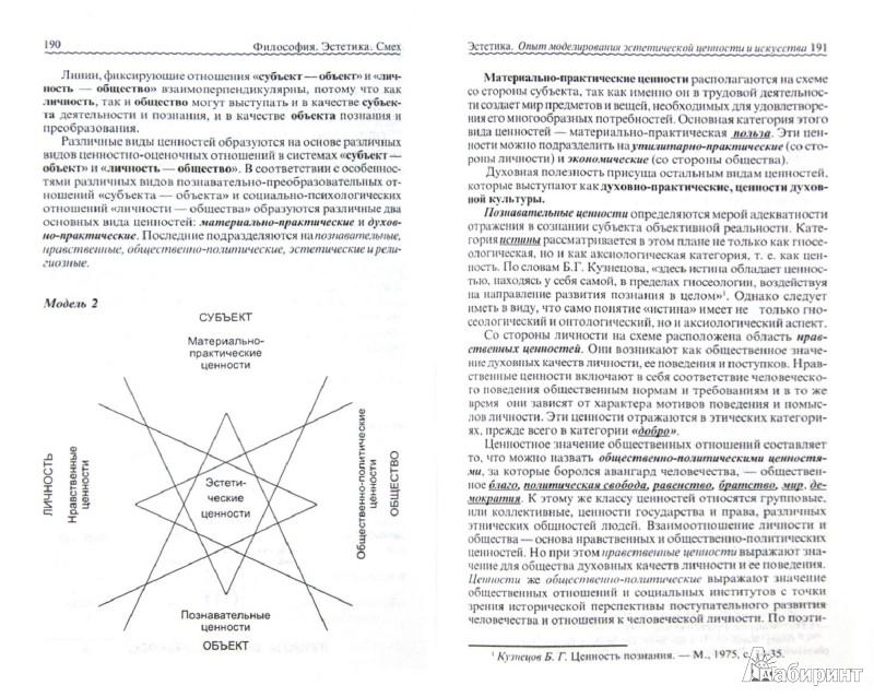 Иллюстрация 1 из 16 для Философия. Эстетика. Смех - Леонид Столович   Лабиринт - книги. Источник: Лабиринт