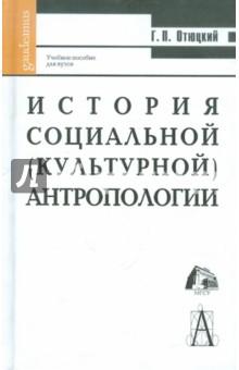 История социальной (культурной) антропологии: Учебное пособие для вузов