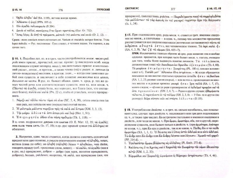 Иллюстрация 1 из 8 для Греческая грамматика в 2-х частях - Э. Черный   Лабиринт - книги. Источник: Лабиринт