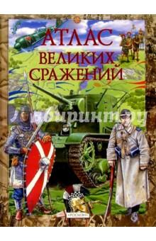 Атлас великих сражений: Научно-популярное издание для детей