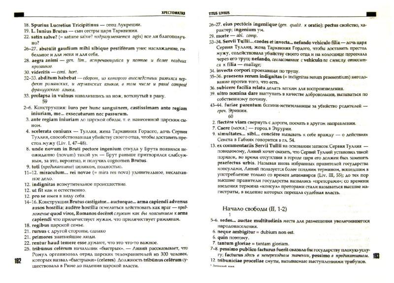 Иллюстрация 1 из 7 для Латинский язык. Начальный курс, хрестоматия, грамматика, синтаксис, словари - Попов, Шендяпин | Лабиринт - книги. Источник: Лабиринт